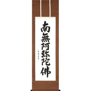 画像1: 仏事掛け軸 青鳳 六字名号 南無阿弥陀仏