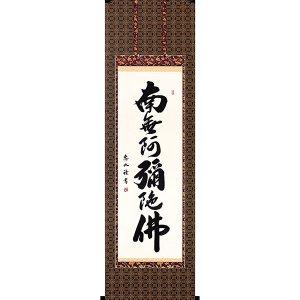 画像1: 仏事掛け軸 中村恵如 六字名号 南無阿弥陀仏