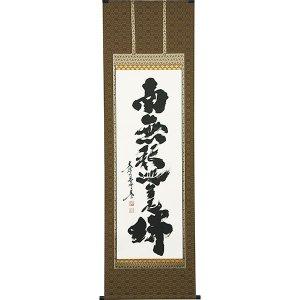 画像1: 仏事掛け軸 小林太玄 釈迦名号 南無釈迦牟尼佛