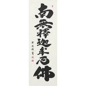 画像2: 仏事掛け軸 岡島紫遊 釈迦名号 南無釈迦牟尼佛