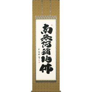 画像1: 仏事掛け軸 岡島紫遊 六字名号 南無阿弥陀仏