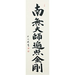 画像2: 仏事掛け軸 松波祥堂 御宝号 南無大師遍照金剛
