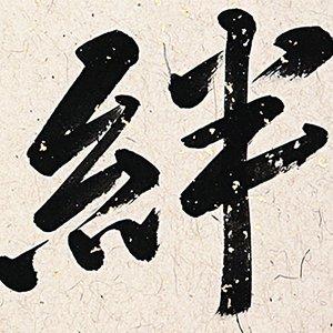 画像3: 書の掛軸 絆 安藤徳祥