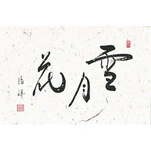 画像2: 書の掛軸 雪月花 安藤徳祥