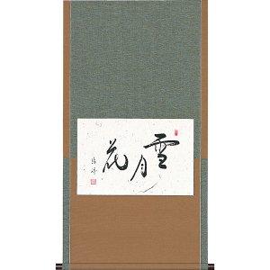 画像1: 書の掛軸 雪月花 安藤徳祥