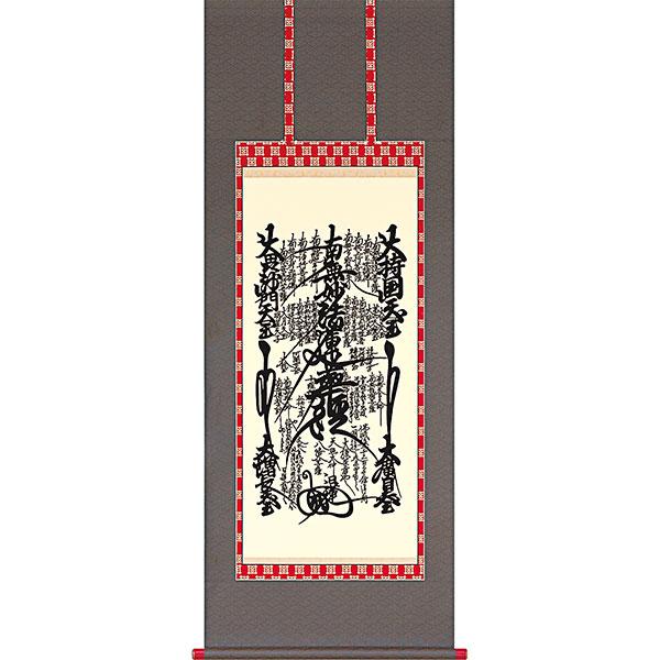 画像1: 仏事掛け軸 日蓮曼荼羅   仏事掛け軸 日蓮曼荼羅