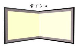 画像1: 枕屏風(紙丁番)うるし有 廻し貼 紫緞子 外H2.5x3尺