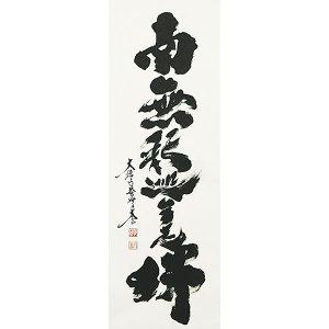 画像2: 仏事掛け軸 小林太玄 釈迦名号 南無釈迦牟尼佛