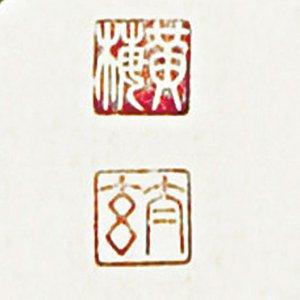 画像4: 仏事掛け軸 小林太玄 釈迦名号 南無釈迦牟尼佛