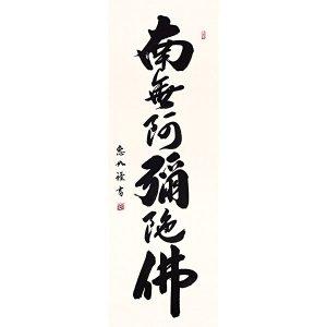 画像2: 仏事掛け軸 中村恵如 六字名号 南無阿弥陀仏