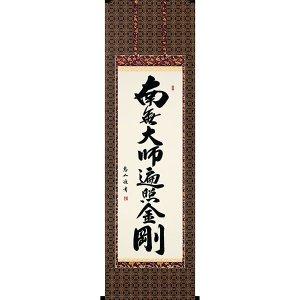 画像1: 仏事掛け軸 中村恵如 御宝号 南無大師遍照金剛