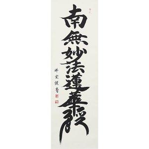 画像2: 仏事掛け軸 松波祥堂 日蓮名号 南無妙法蓮華経