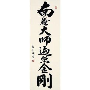 画像2: 仏事掛け軸 中村恵如 御宝号 南無大師遍照金剛