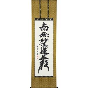 画像1: 仏事掛け軸 松波祥堂 日蓮名号 南無妙法蓮華経