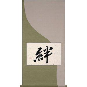 画像1: 書の掛軸 絆 安藤徳祥