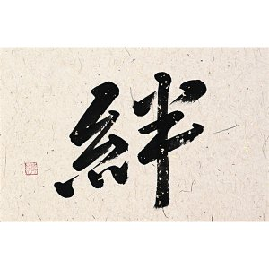 画像2: 書の掛軸 絆 安藤徳祥