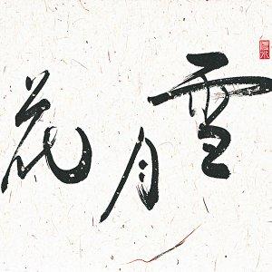 画像3: 書の掛軸 雪月花 安藤徳祥