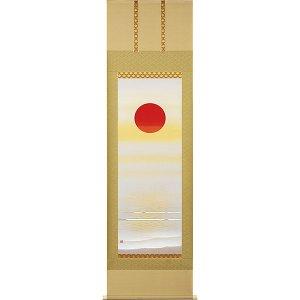 画像1: 縁起掛軸 旭日静波 美濃正堂