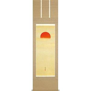 画像1: 正月掛軸 瑞陽 金武蘇春
