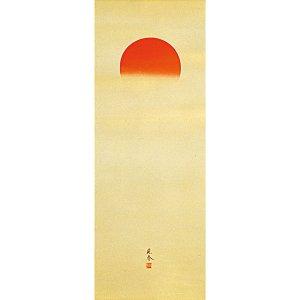 画像2: 正月掛軸 瑞陽 金武蘇春