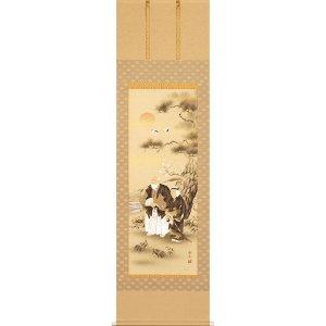 画像1: 正月掛軸 吉祥高砂 北条静香