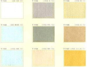 画像1: 裏打用紙 大和染 手漉1枚 浅黄 草色